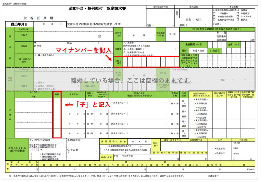 渋谷区の児童手当・特例給付認定請求書